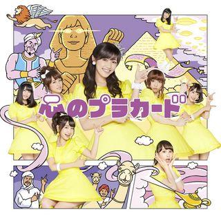 8/27発売 AKB48「心のプラカード」